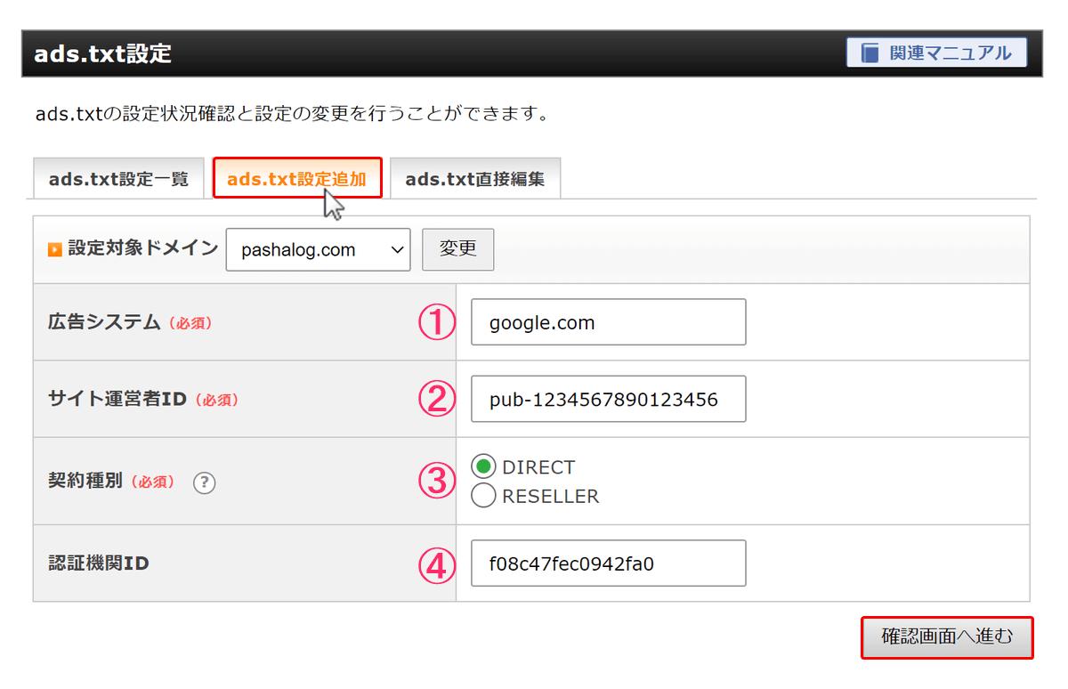 エックスサーバーでads.txtを追加する方法