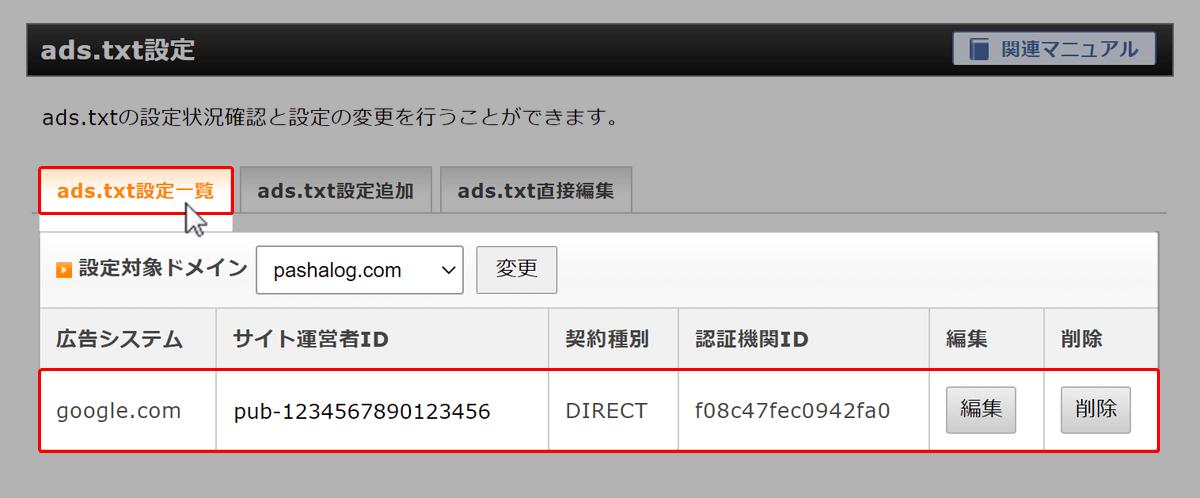 エックスサーバー、ads.txtの追加を確認する