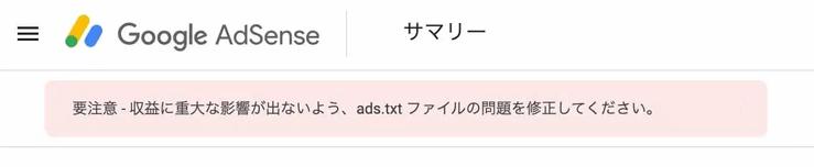 ads.txtの警告文