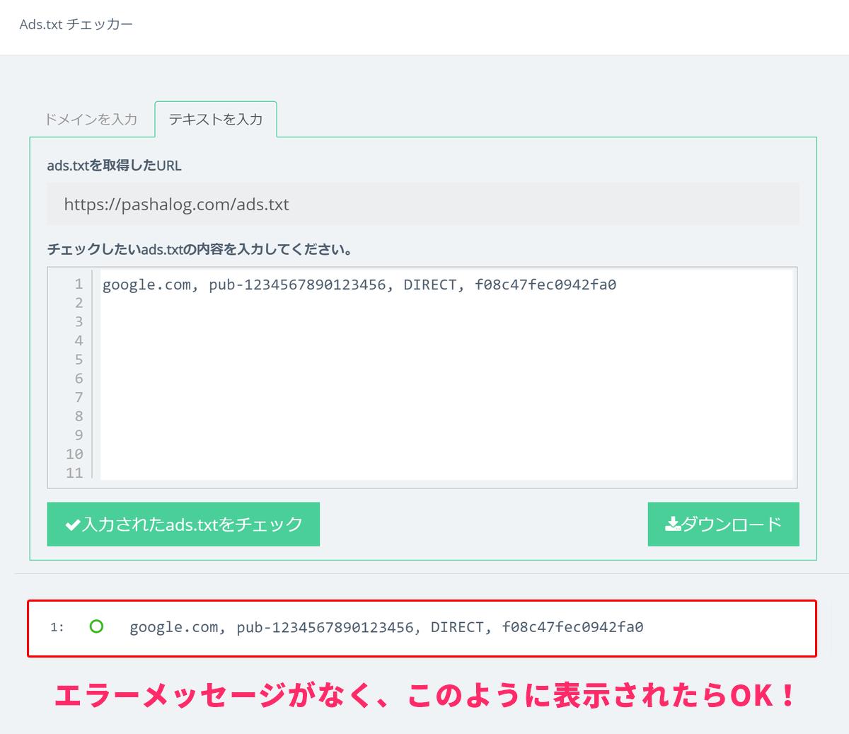 正常にads.txtが動作している場合