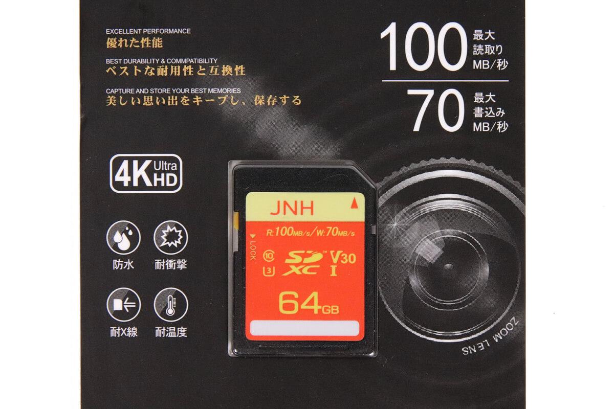 JNH SDXCカード 64GB