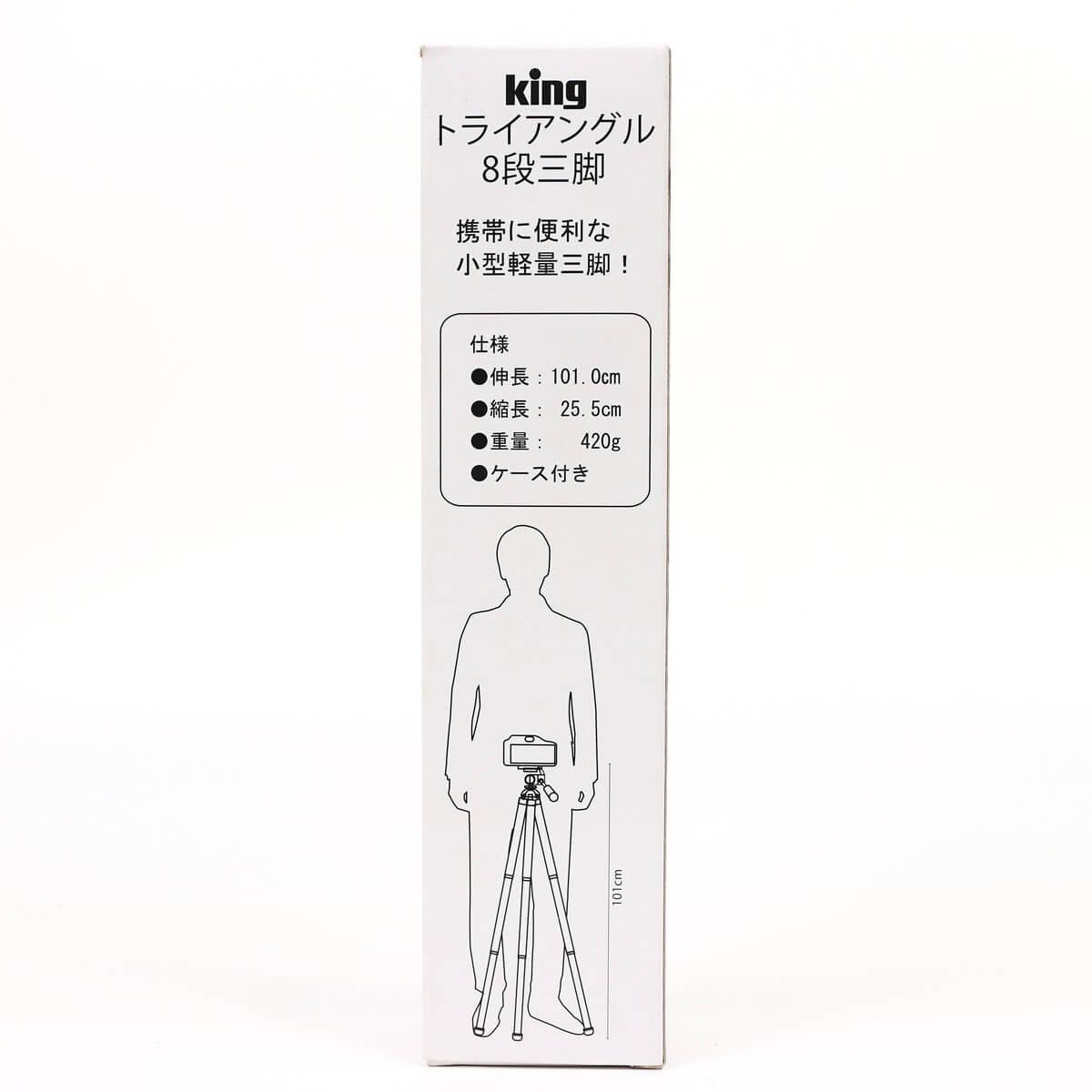 king トライアングル 8段三脚の箱