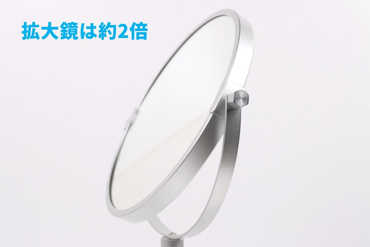 無印良品 スタンドミラー 大の拡大鏡は約2倍