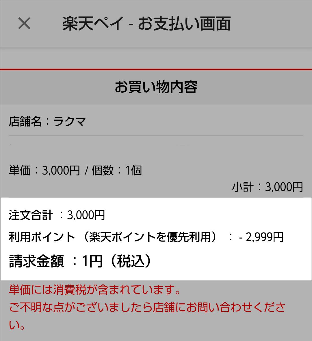 ラクマの支払い、楽天ペイで1円だけクレジットカード払い