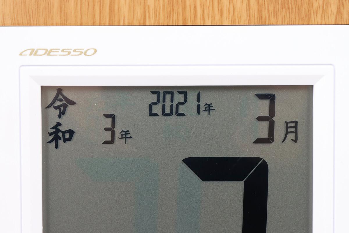 アデッソ NE-02 日めくりカレンダー電波時計の令和表示と西暦表示