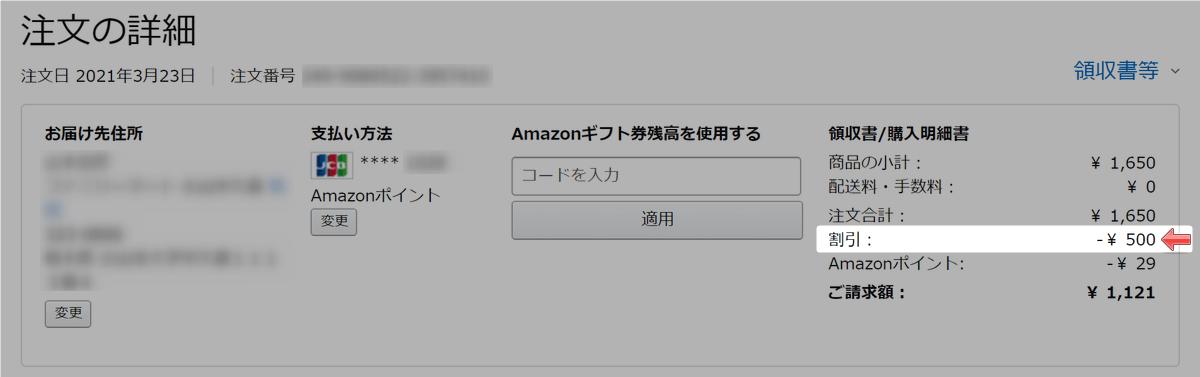 Amazonのお詫びギフト券の使用方法