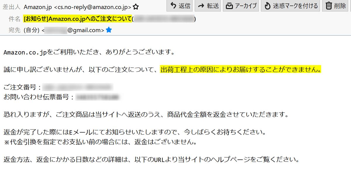 Amazon 出荷工程上の原因によりお届けすることができませんのメール