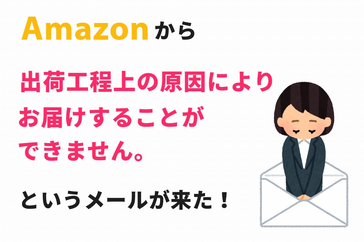 Amazon 出荷工程上の原因によりお届けすることができません。というメールが届いた