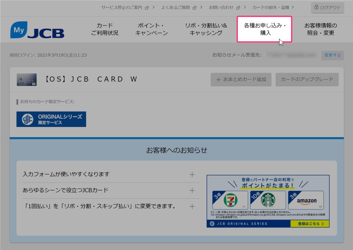 MyJCBの各種お申込みをクリック