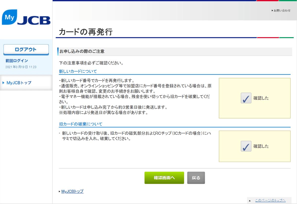 MyJCB クレジットカード再発行の際のご注意