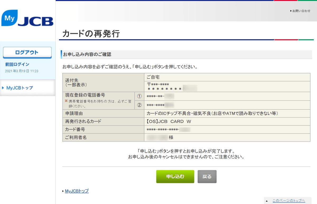 MyJCB クレジットカード再発行のお申込画面