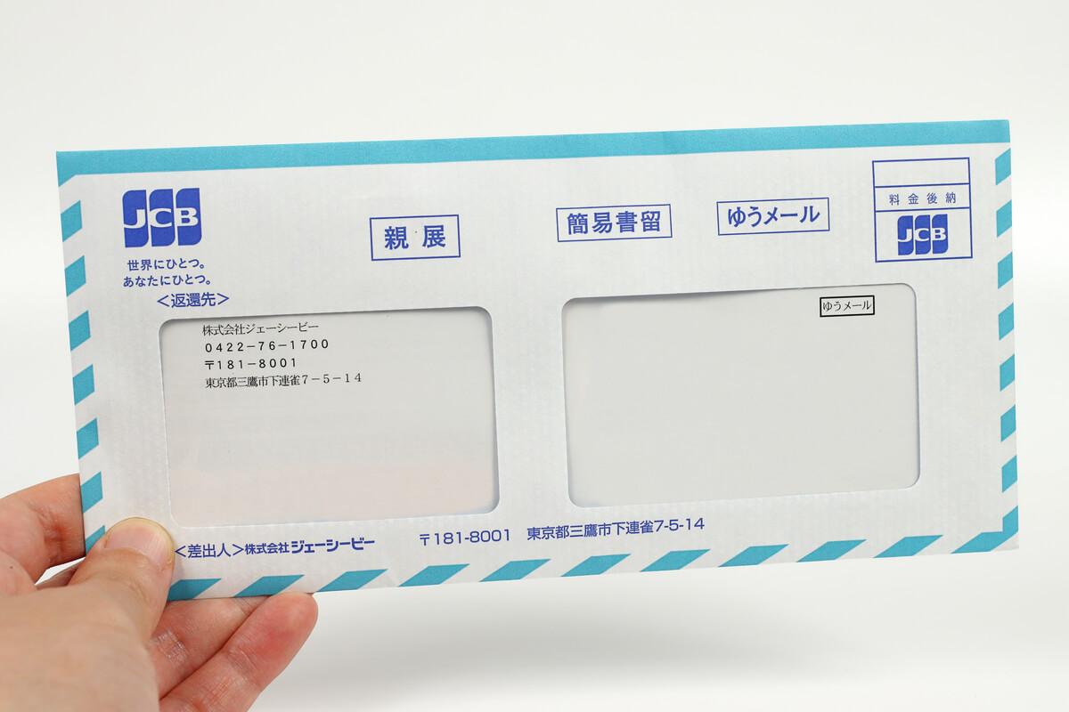 MyJCBから届いたクレジットカードの封筒