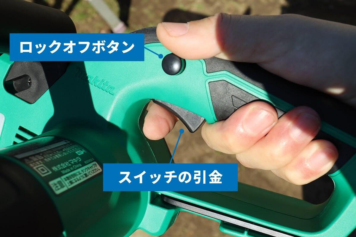 マキタ 電気チェーンソー M503のスイッチを動作させる方法