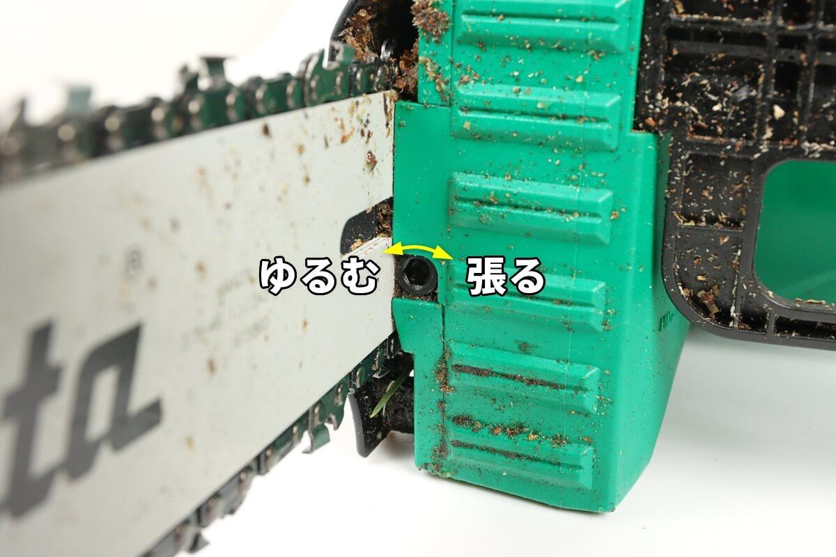 マキタ 電気チェーンソー M503のチェーン調整