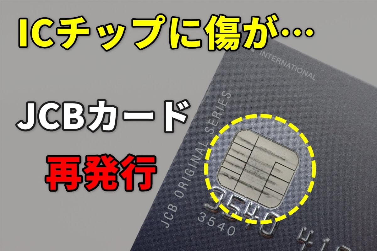 JCBクレジットカードの再発行手続き