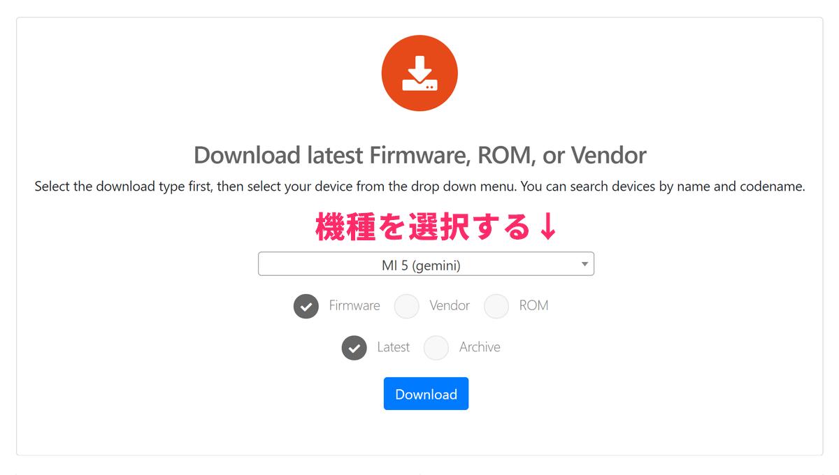 xiaomiの最新ファームウェアをダウンロードする