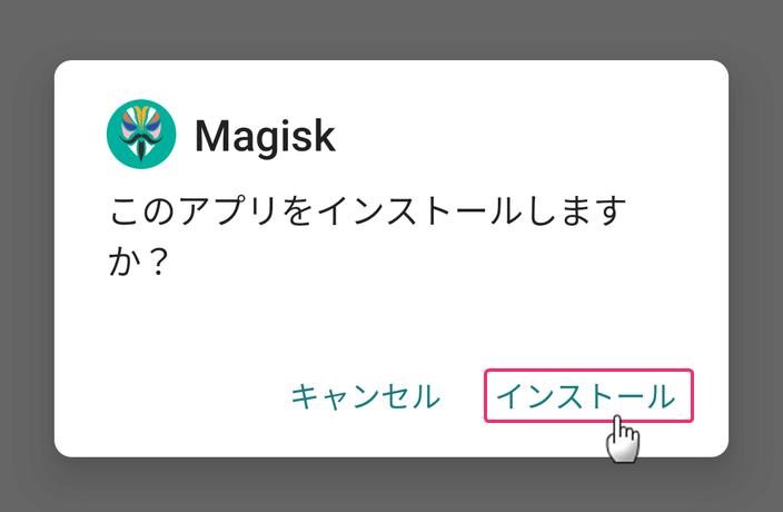 magiskのapkをインストールする