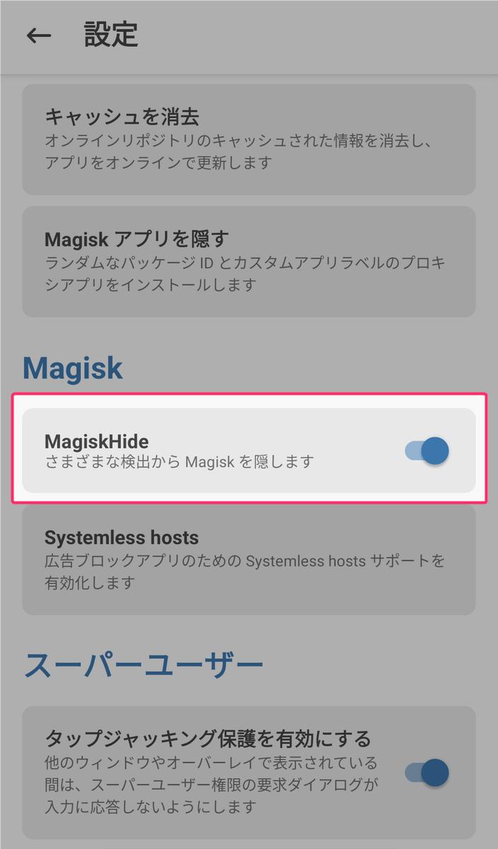 Magiskを隠す設定