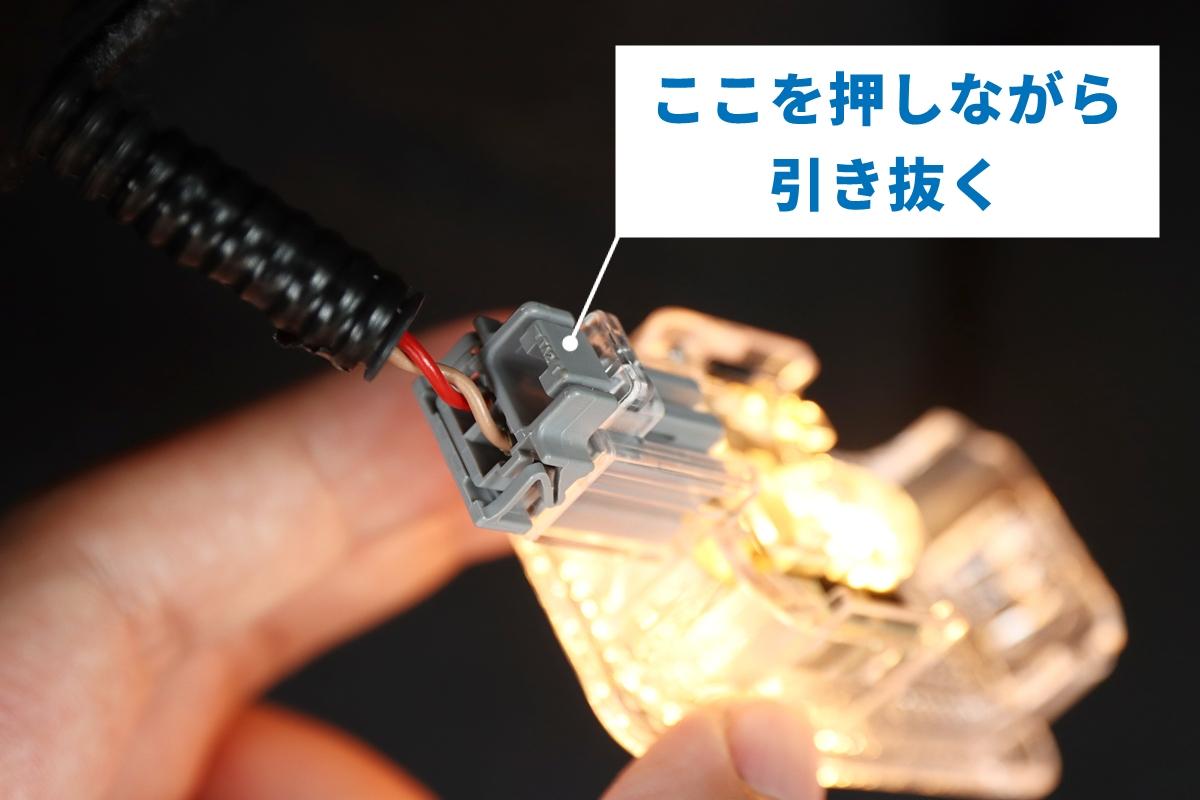 ホンダ フィット4 ラゲッジランプをコードから取り外す