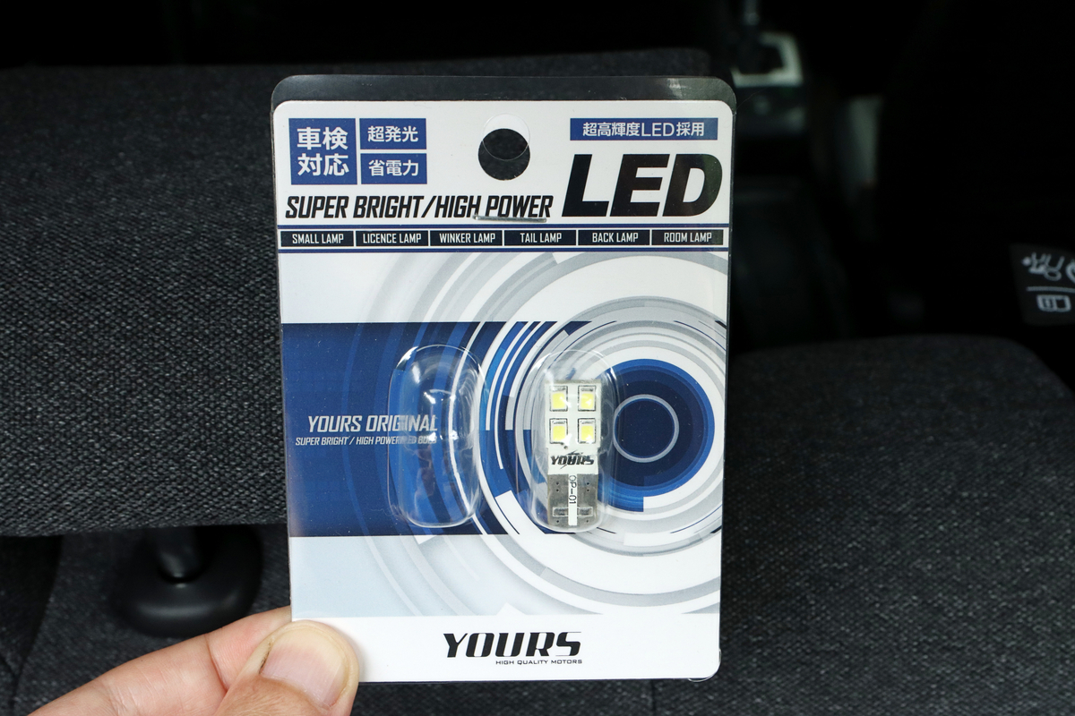 YOURSのT10 LEDラゲッジランプ