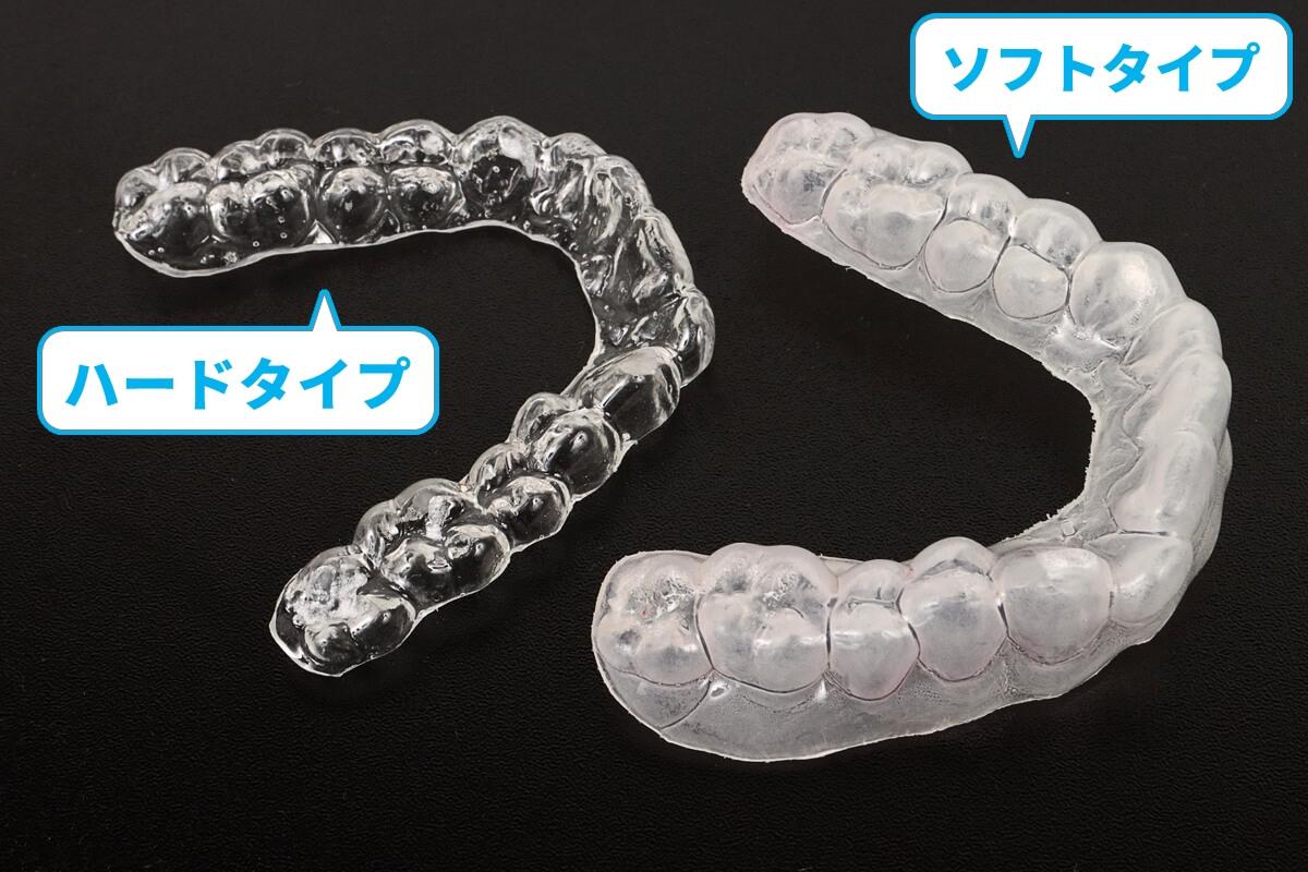 歯ぎしり用ナイトガードのソフトタイプとハードタイプ