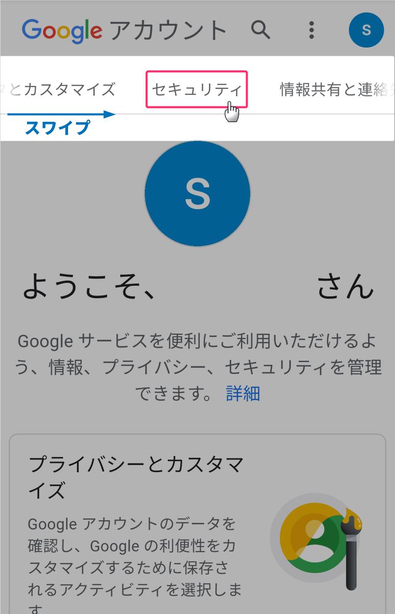 googleのマイアカウント画面からセキュリティを選択