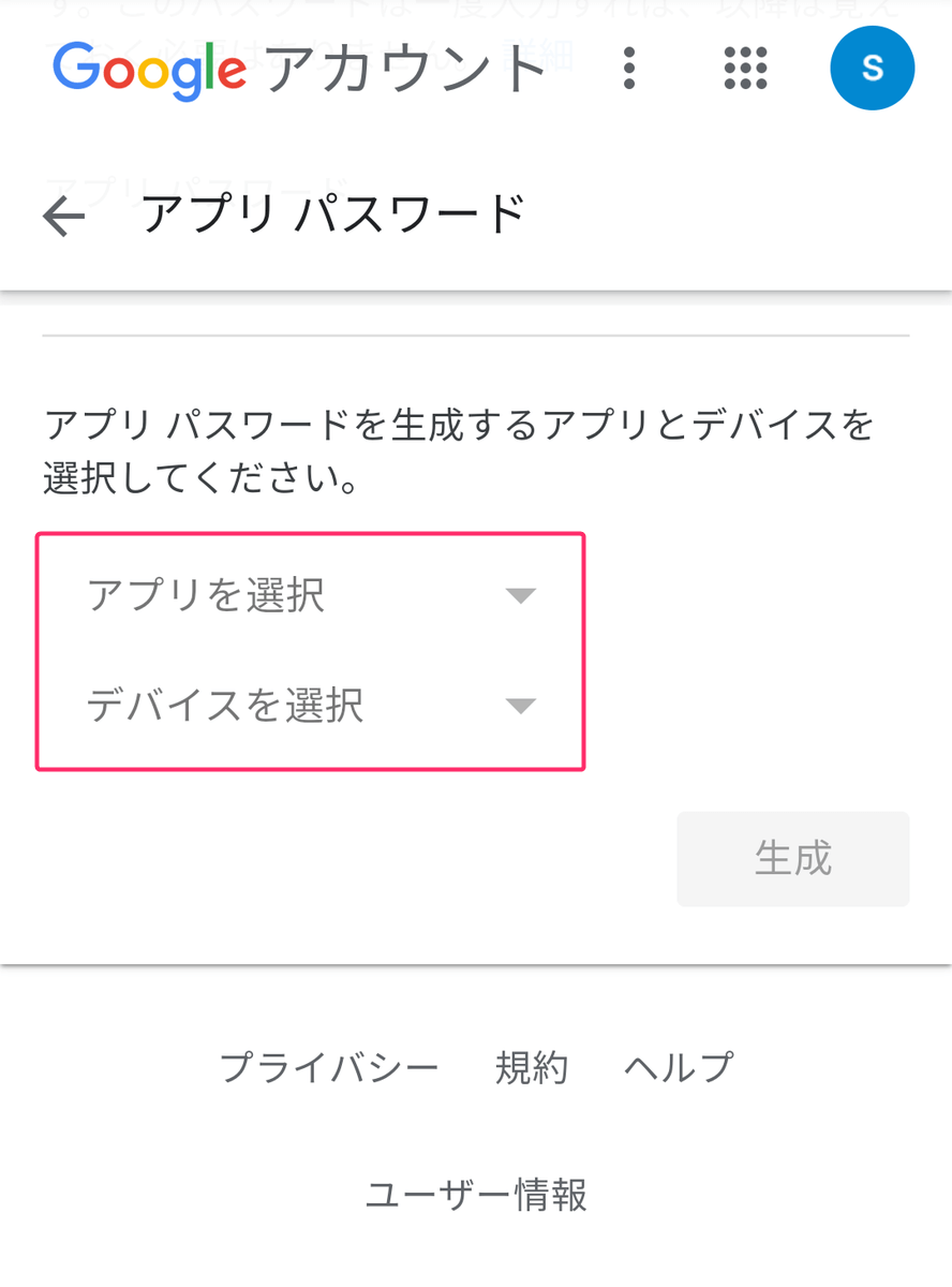 google アプリパスワードのアプリを選択とデバイスを選択する画面