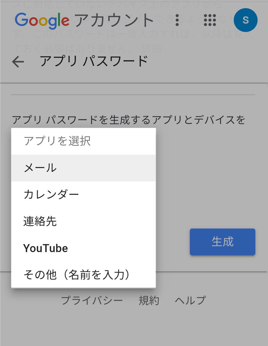 googleアプリパスワード アプリを選択する画面