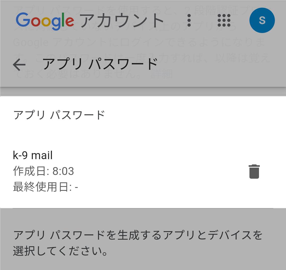 k-9メール用のアプリパスワードを作成する