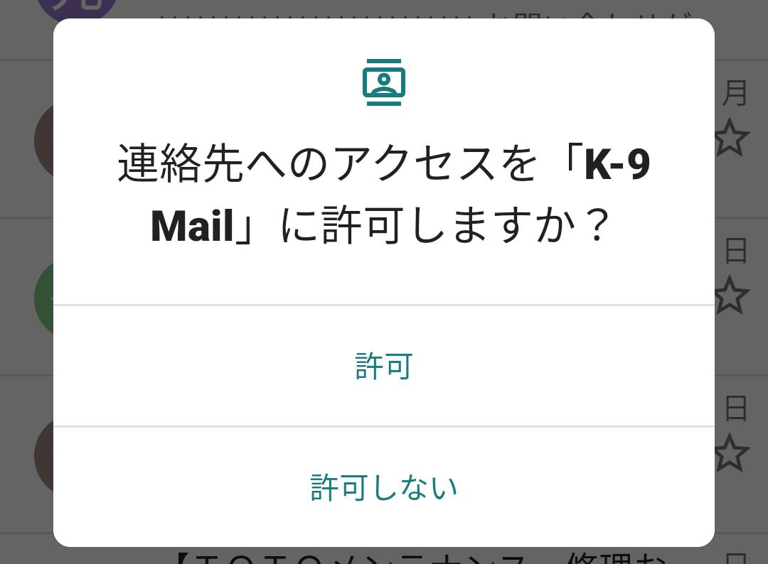 連絡先へのアクセス「k-9 mail」を許可しますか?
