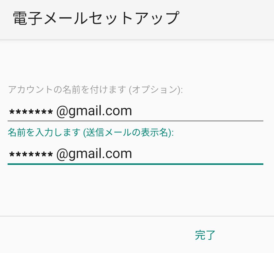 k-9メール電子メールセットアップ画面