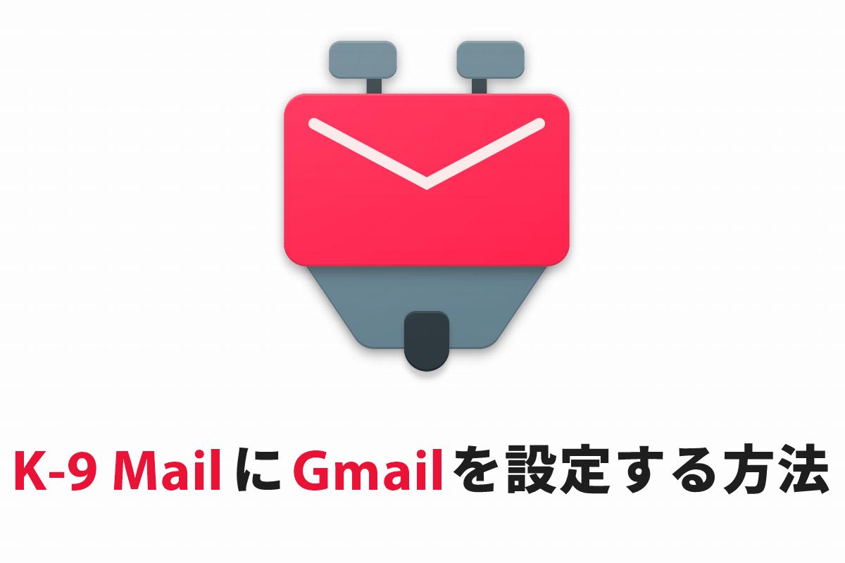 K-9 Mail 設定エラー サーバーに接続できません