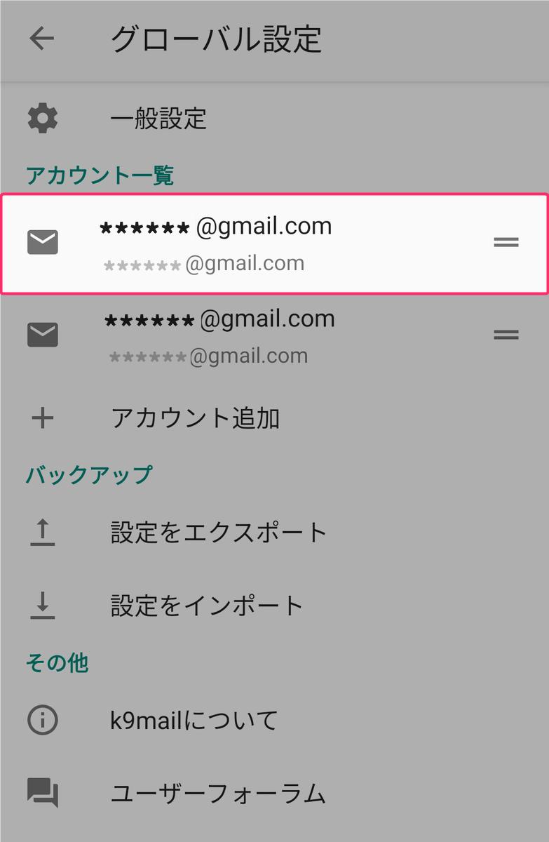 K-9 Mail アカウント一覧からメールアドレスをタップする