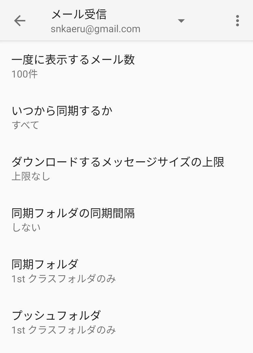 K-9 Mail メール受信設定