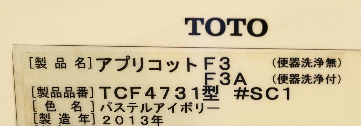 TOTO ウォシュレット アプリコット TCF 4731型のノズル修理
