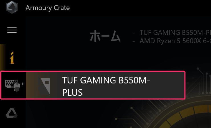 ASUS ARMOURY CRATEのデバイスアイコン