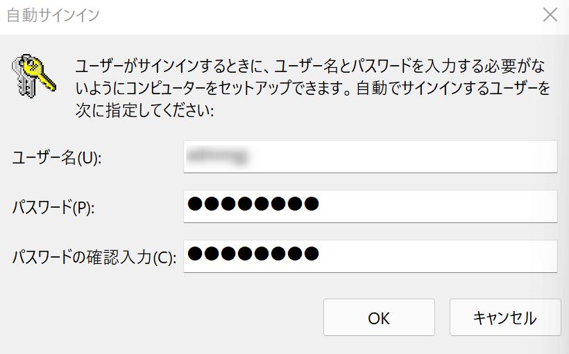 windows11 自動ログインを有効にする