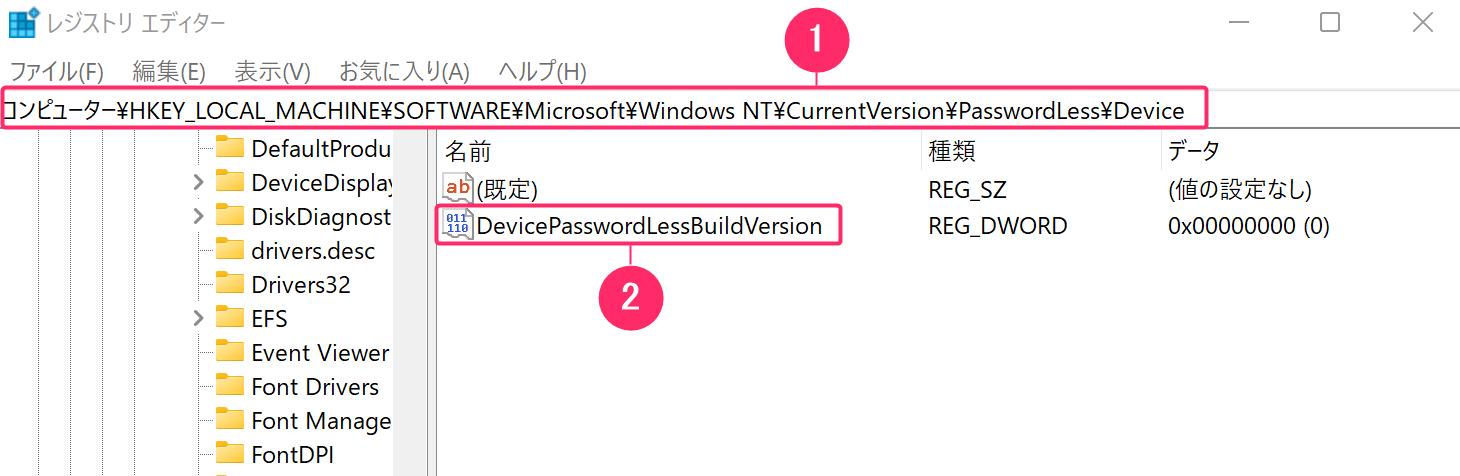 レジストリエディターにコンピューター\HKEY_LOCAL_MACHINE\SOFTWARE\Microsoft\Windows NT\CurrentVersion\PasswordLess\Deviceと入力