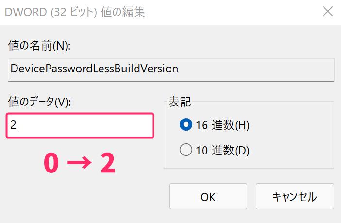 DevicePasswordLessBuildVersionを0から2にする