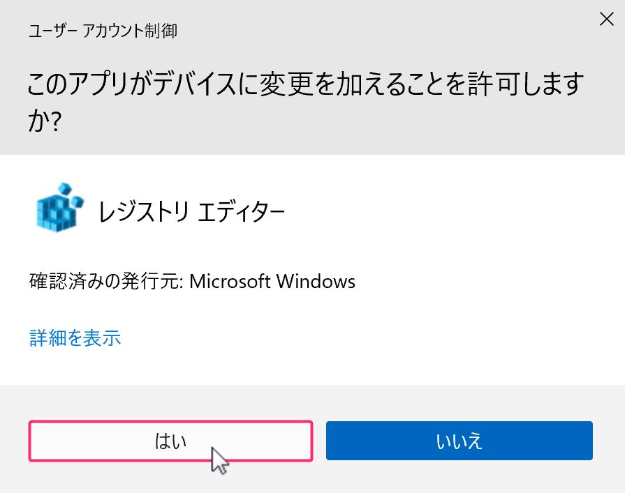 ユーザーアカウント制御 このアプリがデバイスに変更を加えることを許可します