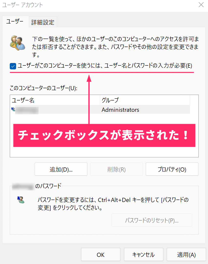 ユーザーアカウントにユーザーがこのコンピューターを使うには、ユーザー名とパウスワード入力が必要
