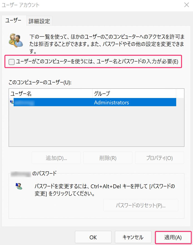 Windows11 自動ログイン設定