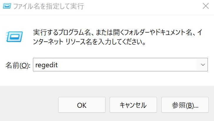 ファイル名を指定して実行にregedit.exeと入力する