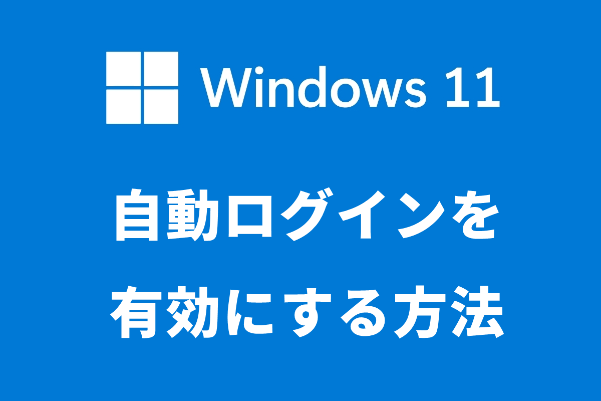 Windows11 自動ログインを有効にする方法