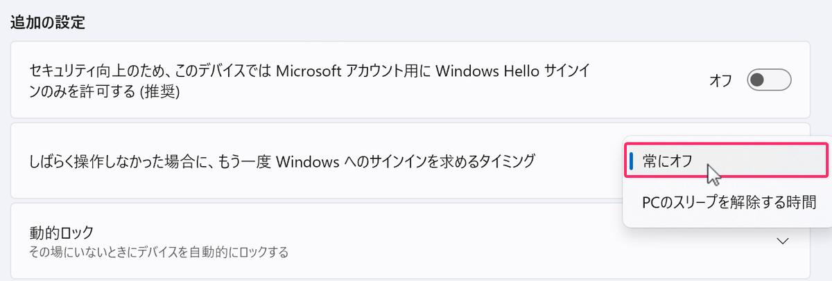 Windows11 しばらく操作しなかった場合に、もう一度Windowsへのサインインを求めるタイミング